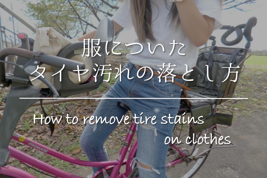 【服についたタイヤ汚れの落とし方】簡単!!キレイに取る方法を紹介