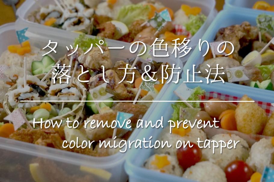 【タッパーの色移りの落とし方&防止法】簡単!!カレーやトマトソース汚れを取る方法&対策を紹介!