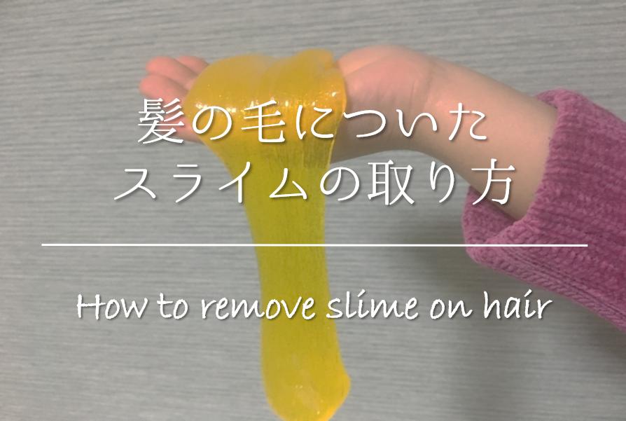 【髪の毛についたスライムの取り方】簡単!!おすすめの落とし方を紹介