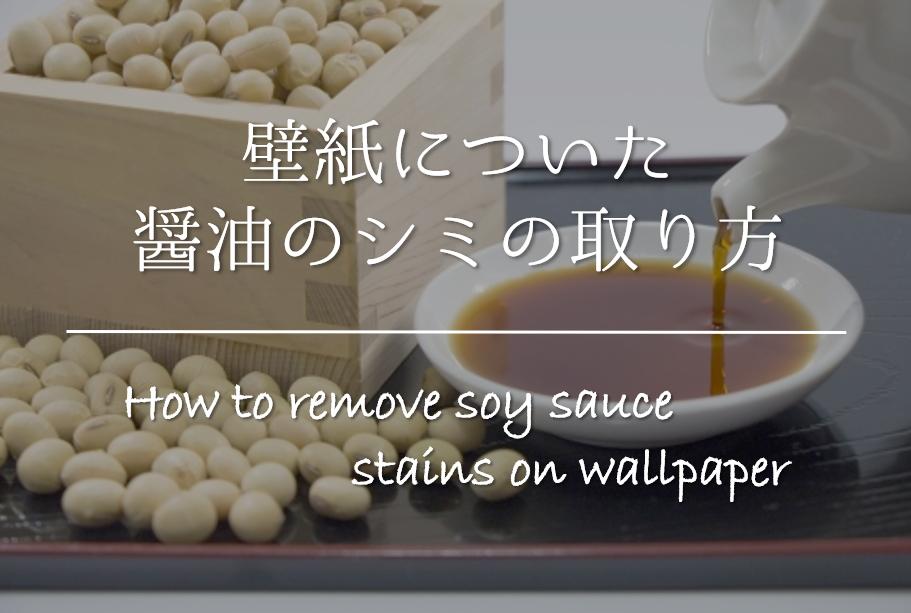 【壁紙についた醤油のシミの取り方】簡単!!おすすめ落とし方を紹介!