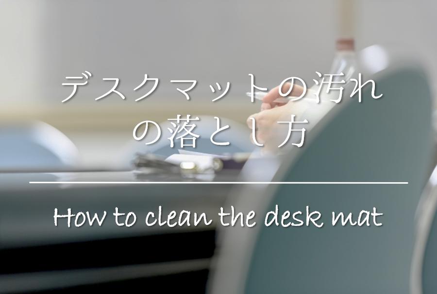 【デスクマットの汚れの落とし方】簡単!!机上のビニールマットを綺麗にする方法を紹介!