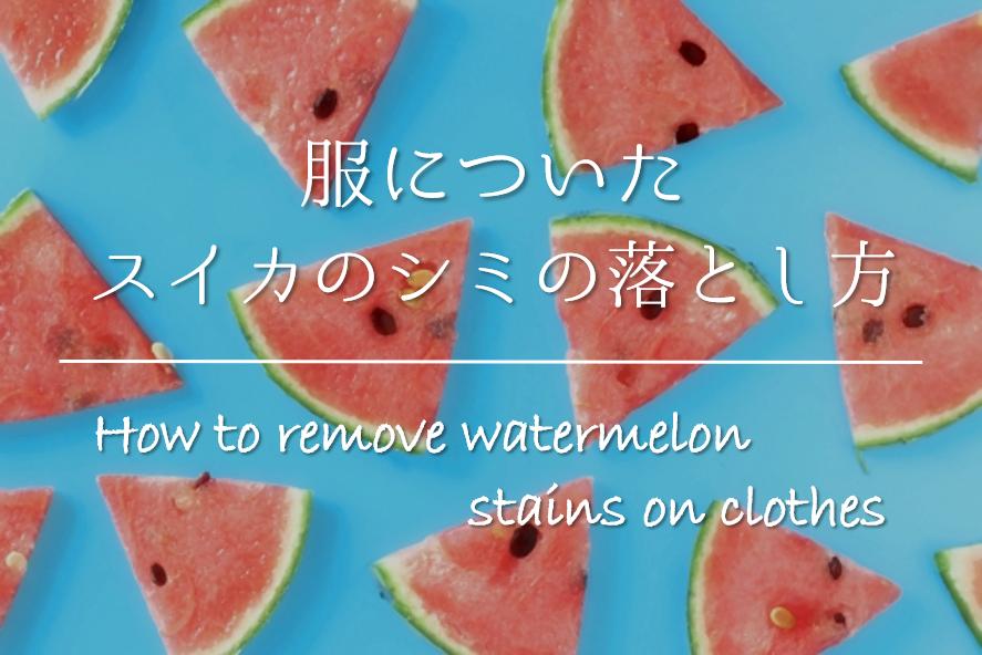 【スイカのシミの落とし方】簡単!!服についた汁汚れの染み抜き&洗濯方法を紹介!