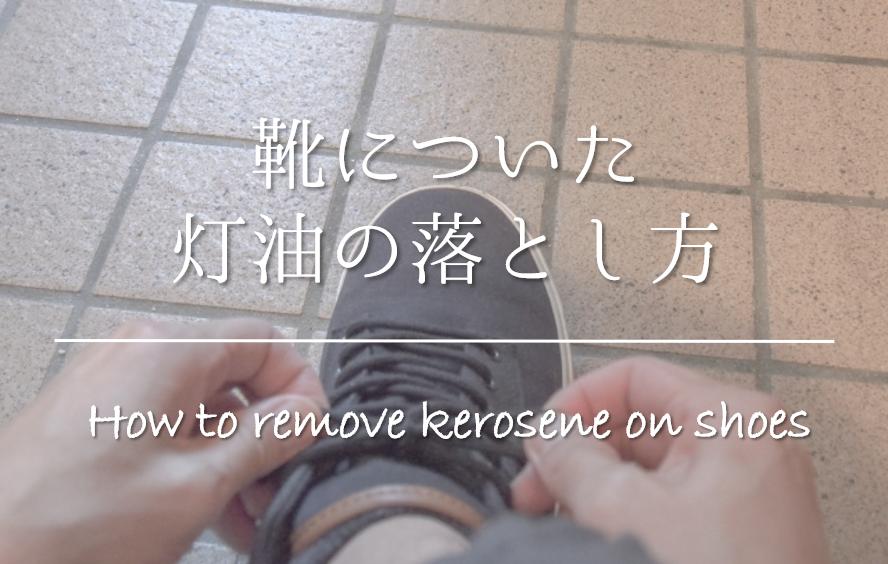 【靴についた灯油の落とし方】靴が灯油まみれ!!染み抜き方法&臭い除去方法を紹介