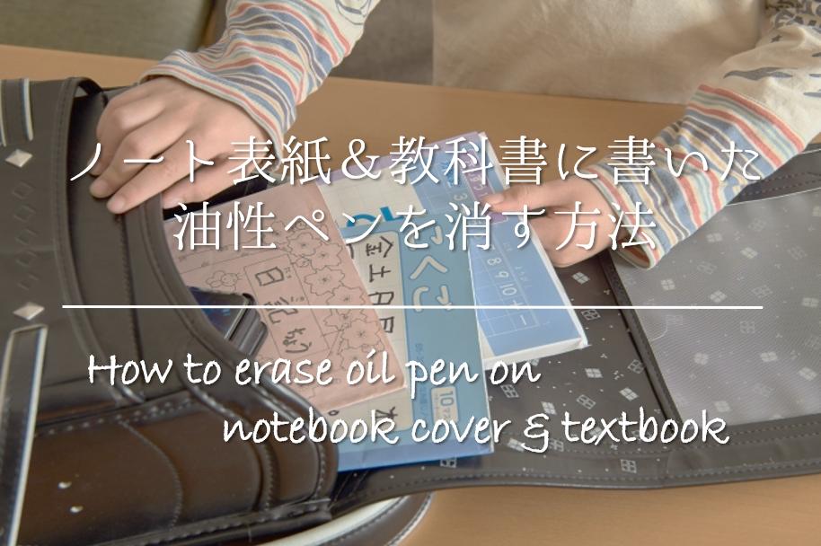 【ノート表紙&教科書に書いた油性ペンを消す方法】簡単!!キレイに落とす方法を紹介!