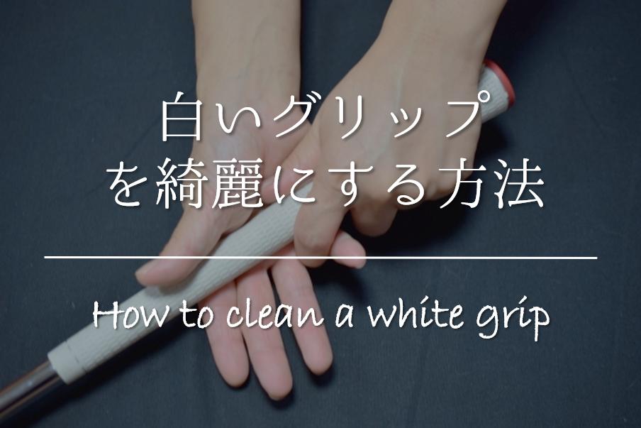 【白いグリップを綺麗にする方法】ゴルフやテニスに!!おすすめの汚れ落とし法を紹介!