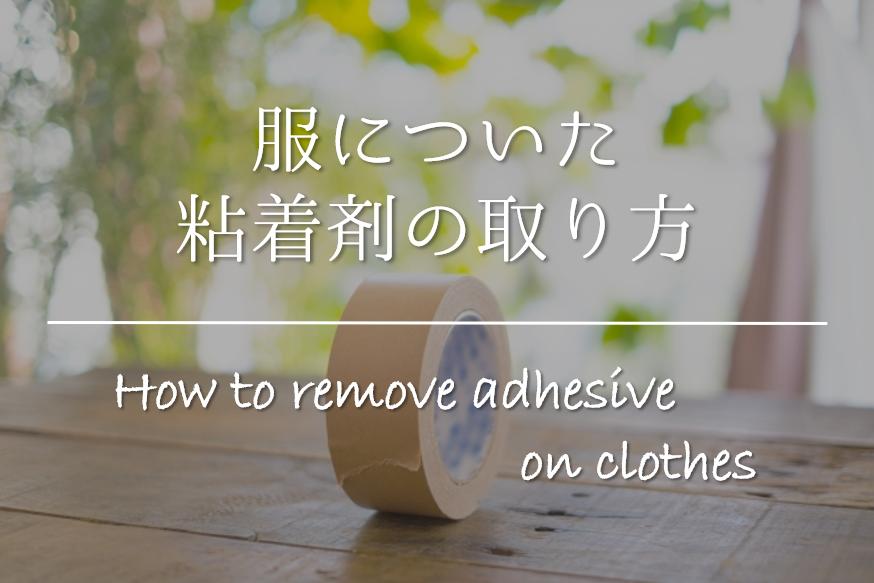 【服についた粘着剤の取り方】簡単おすすめ!!剥がす方法を紹介!