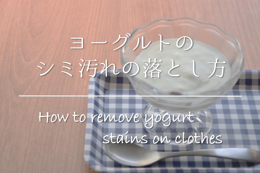 【ヨーグルトのシミ汚れの落とし方】簡単!!服についた染みの染み抜き方法を紹介!