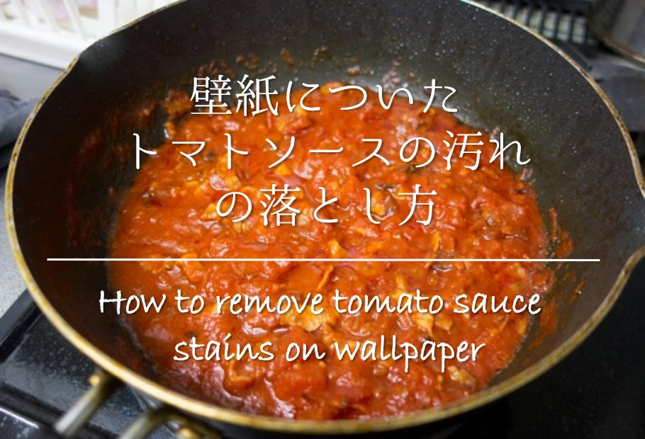 【壁紙についたトマトソースの汚れの落とし方】簡単!!おすすめの取り方を紹介!