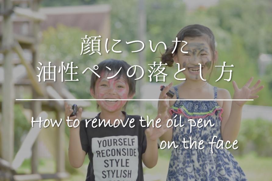 【顔についた油性ペンの落とし方】簡単!!キレイ消す方法を紹介!