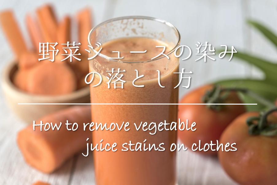 【野菜ジュースの染みの落とし方】簡単‼服についた汚れの染み抜き方法を紹介!