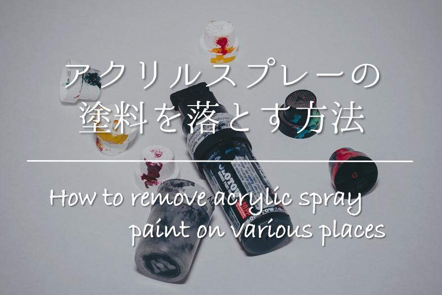 【アクリルスプレーの塗料を落とす方法】簡単!!キレイに取るオススメの方法を紹介