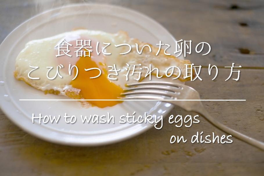 【食器についた卵のこびりつき汚れの取り方】簡単!しつこい汚れの落とし方を紹介