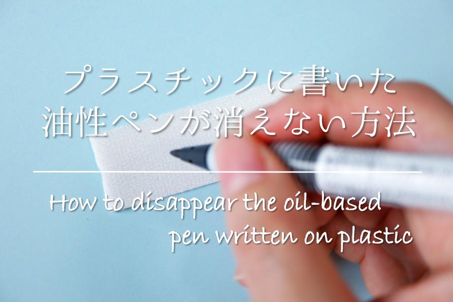【プラスチックに書いた油性ペンが消えない方法】簡単!!文字が落ちないように対処しよう!