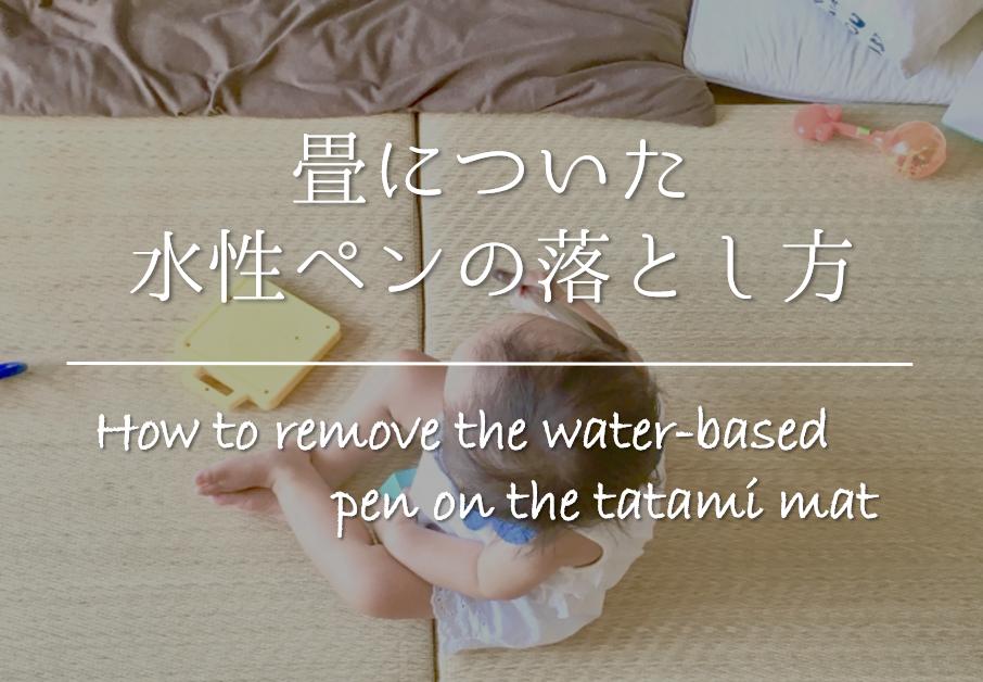 【畳についた水性ペン(マジック)の落とし方】簡単!!おすすめの取り方を紹介!