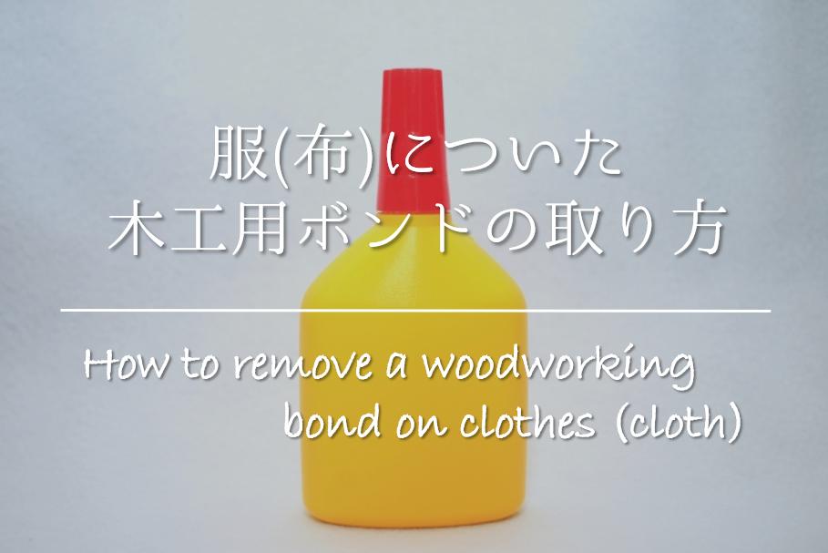 【服(布)についた木工用ボンドの取り方】超簡単!!おすすめの落とし方を紹介