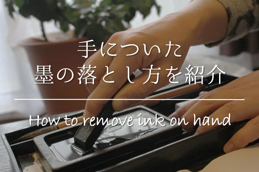 【手についた墨の落とし方】簡単!!キレイに取るオススメの方法を紹介