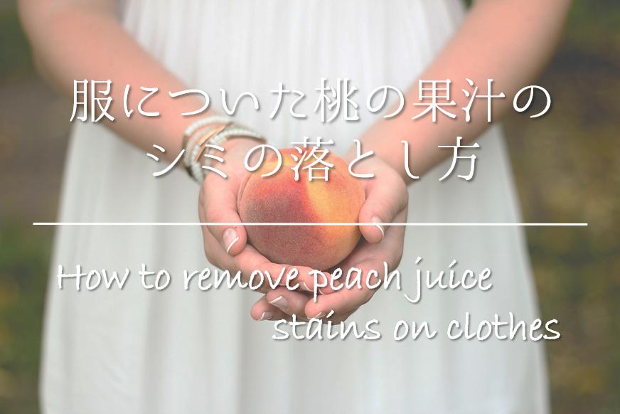 【桃の果汁のしみの落とし方】簡単!!服についた汁汚れの染み抜き&洗濯方法を紹介!