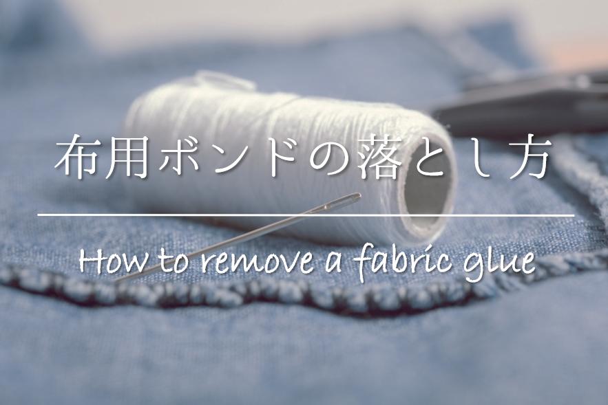 【布用ボンドの落とし方】簡単!!裁縫上手などの剥がし跡の剥がし方を紹介!