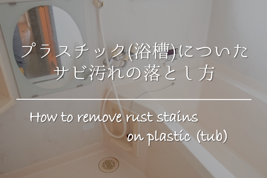 【プラスチック(浴槽)についたサビ汚れの落とし方】簡単!!もらい錆を除去する方法を紹介
