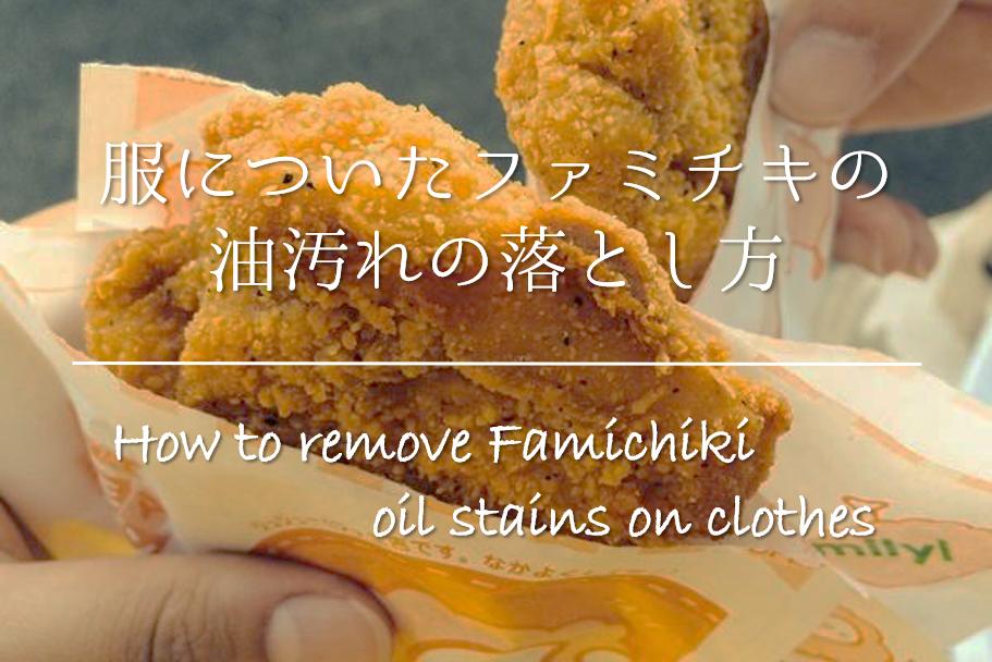 【服についたファミチキの油汚れの落とし方】簡単!!応急処置&シミ抜き方法を紹介!