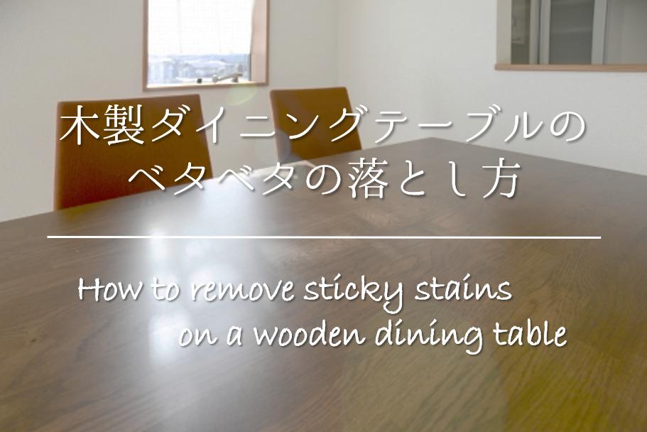 【木製ダイニングテーブルのベタベタの落とし方】簡単!!べたつき汚れの取り方を紹介!