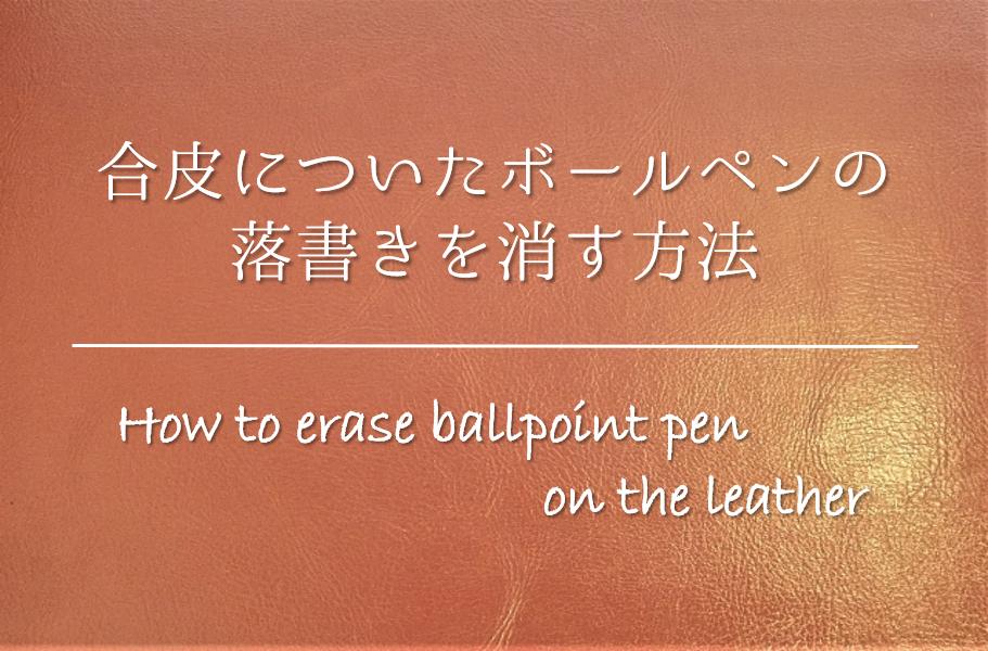 【合皮に書かれたボールペンの落書きを消す方法】簡単!!おすすめの消し方を紹介!