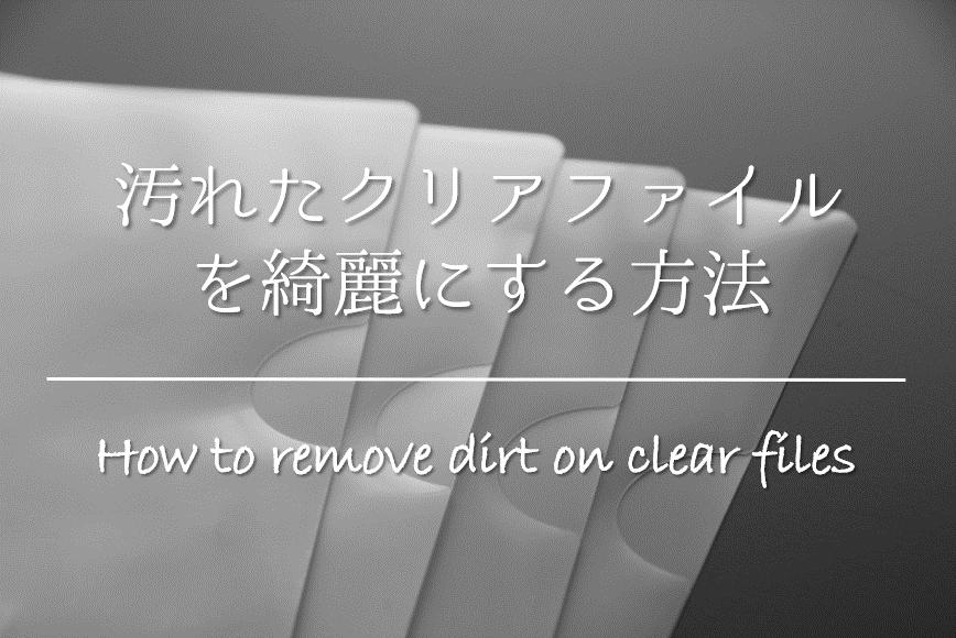 【汚れたクリアファイルを綺麗にする方法】簡単!!汚れの落とし方を紹介!