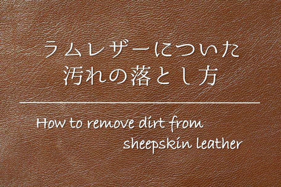 【ラムレザーの汚れの落とし方】簡単!!おすすめの手入れ方法を紹介!