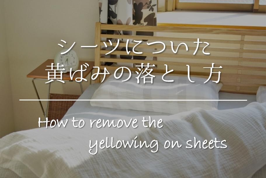 【シーツの黄ばみの落とし方】なぜ黄変する!?原因やキレイに白くする方法を紹介!