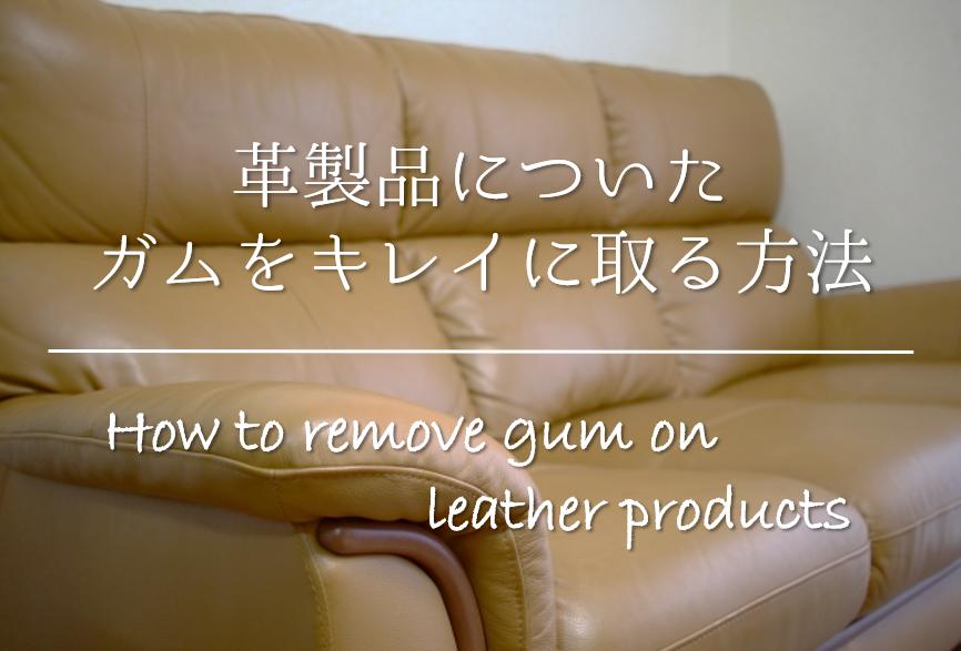 【革製品についたガムの取り方】ソファーや財布に最適!!キレイに取る方法を紹介!