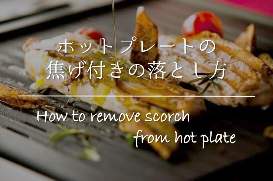 【ホットプレートの焦げ付きの落とし方】簡単!!頑固な焼き肉コゲを取る方法を紹介!