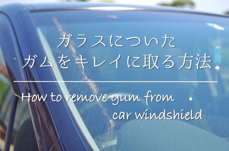 【車の窓ガラスについたガムの取り方】簡単!!キレイに取るおすすめの方法を紹介!