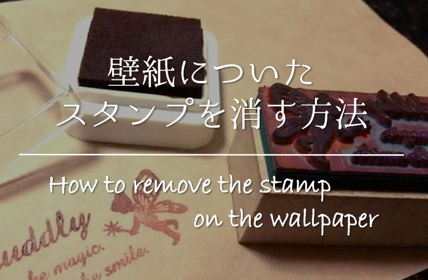 【壁紙についたスタンプを消す方法】簡単!!おすすめの落とし方を紹介!