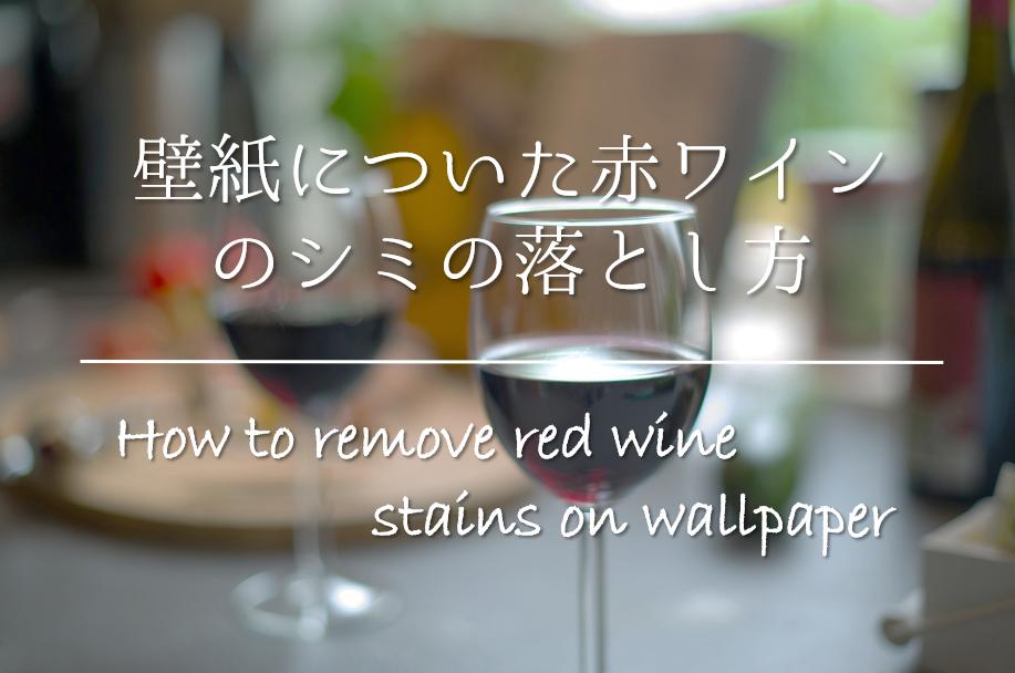 【壁紙についた赤ワインのシミの落とし方】簡単!!おすすめの染み抜き方法を紹介!