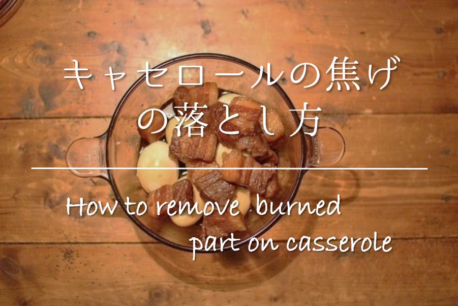 【キャセロール(耐熱ガラス鍋)の焦げの落とし方】簡単‼︎おすすめの取り方を紹介!