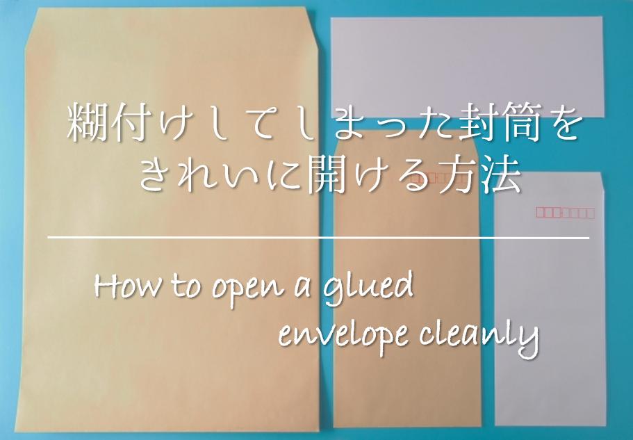 【糊付けしてしまった封筒をきれいに開ける方法 5選】超・簡単!!剥がし方を紹介