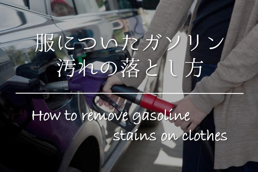 【ガソリンの汚れの落とし方】簡単‼︎服についた油汚れの取り方を紹介!