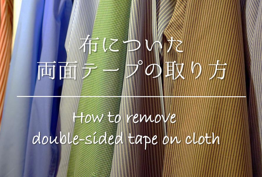 【衣服(布類)についた両面テープの取り方】簡単おすすめ!!剥がす方法を紹介!