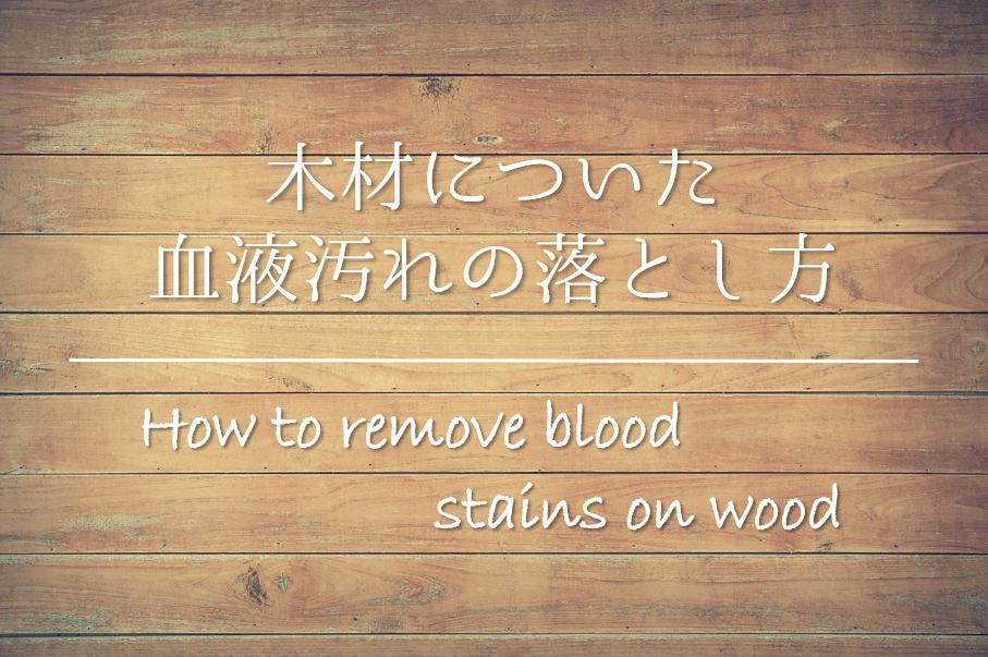 【木材についた血液の落とし方】簡単!!おすすめの染み抜き方法を紹介!
