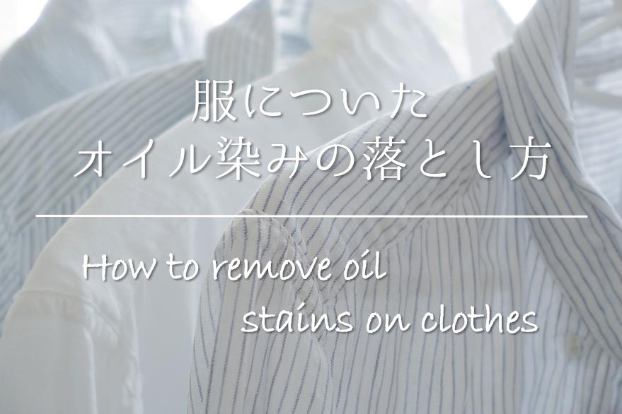 【服についたベビーオイルの落とし方】簡単!!キレイに油シミを取る方法を紹介!