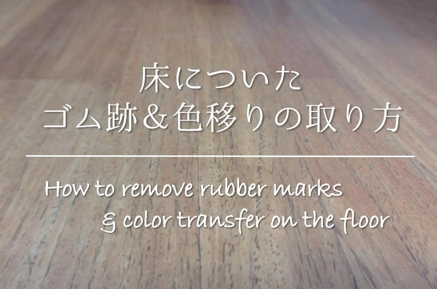【床(フローリング)についたゴム跡&色移りの取り方】簡単!!キレイな落とし方を紹介!