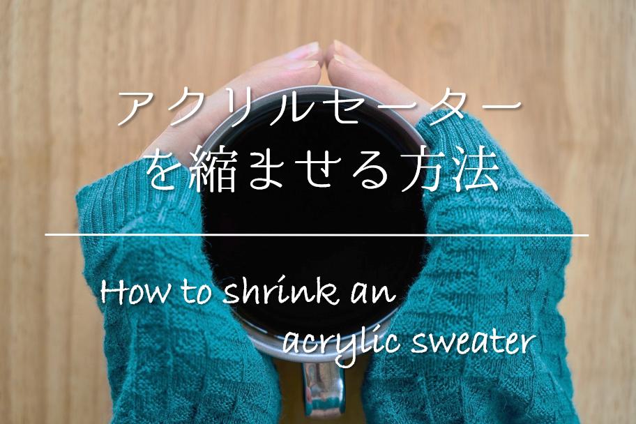 【アクリルセーターを縮ませる方法 4選】簡単!!おすすめの縮め方を紹介!