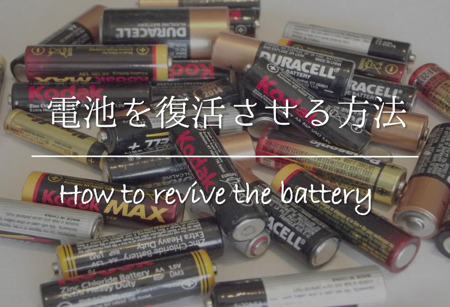 【電池を復活させる方法 5選】超・簡単!!握る&こするなどオススメの方法を紹介