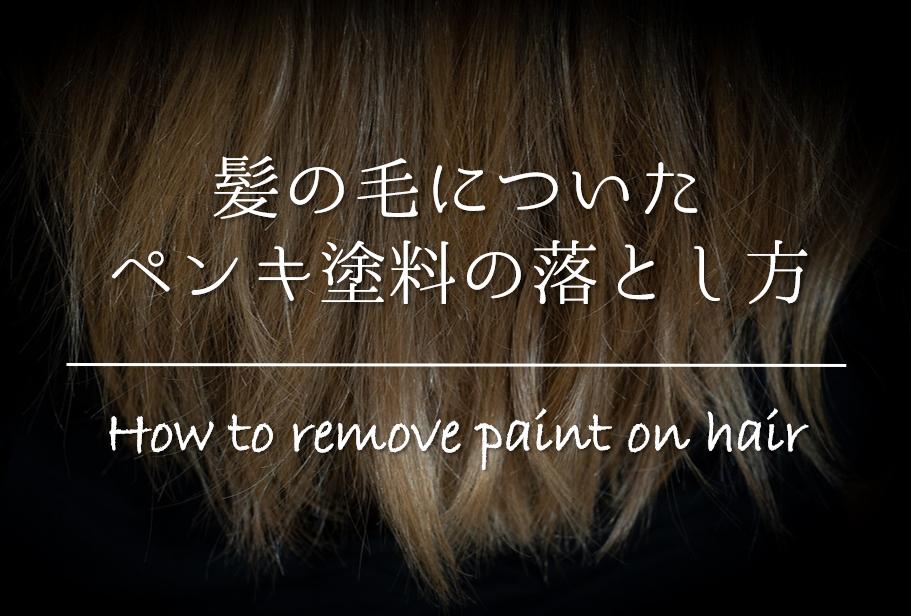 【髪の毛についたペンキ塗料の落とし方】簡単!!キレイに取る方法を紹介!