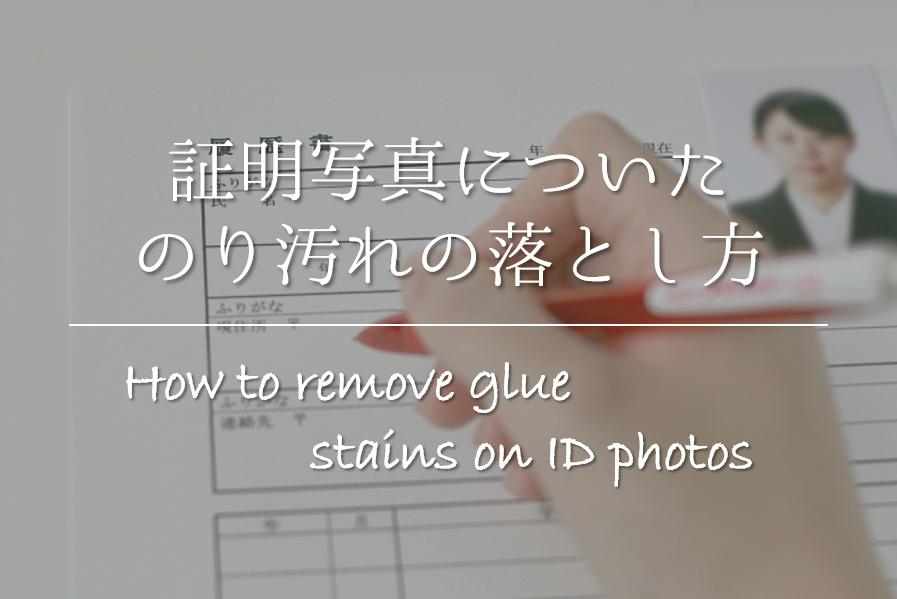 【証明写真についた糊汚れの落とし方】簡単!!表についたのりの除去方法を紹介!