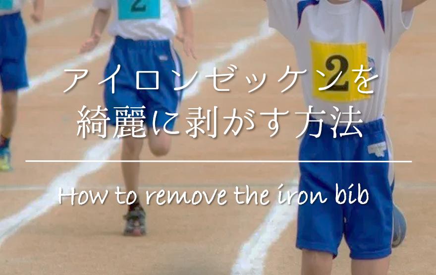 【アイロンゼッケンの剥がし方】超簡単!体操服のゼッケンを上手く剥がす方法を紹介!