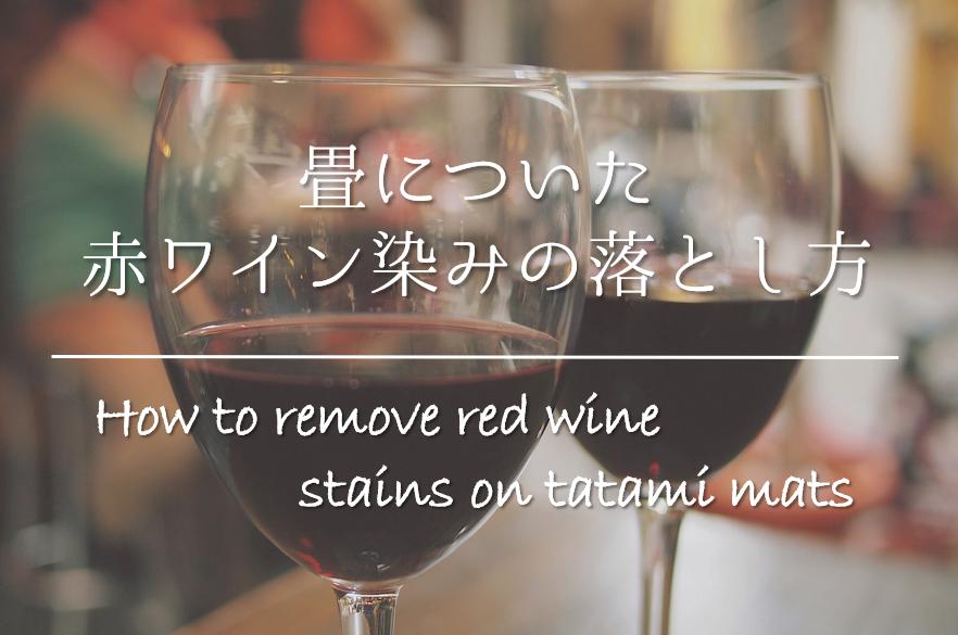 【畳についた赤ワインのシミの落とし方】簡単!!おすすめの染み抜き方法を紹介!