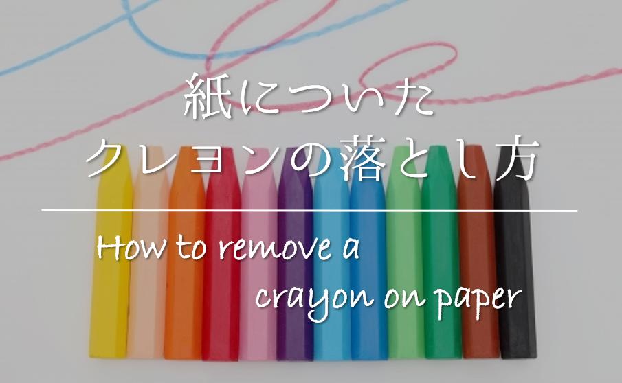 【紙(画用紙や絵本など)についたクレヨンの落とし方】簡単!!落書きを消す方法を紹介!