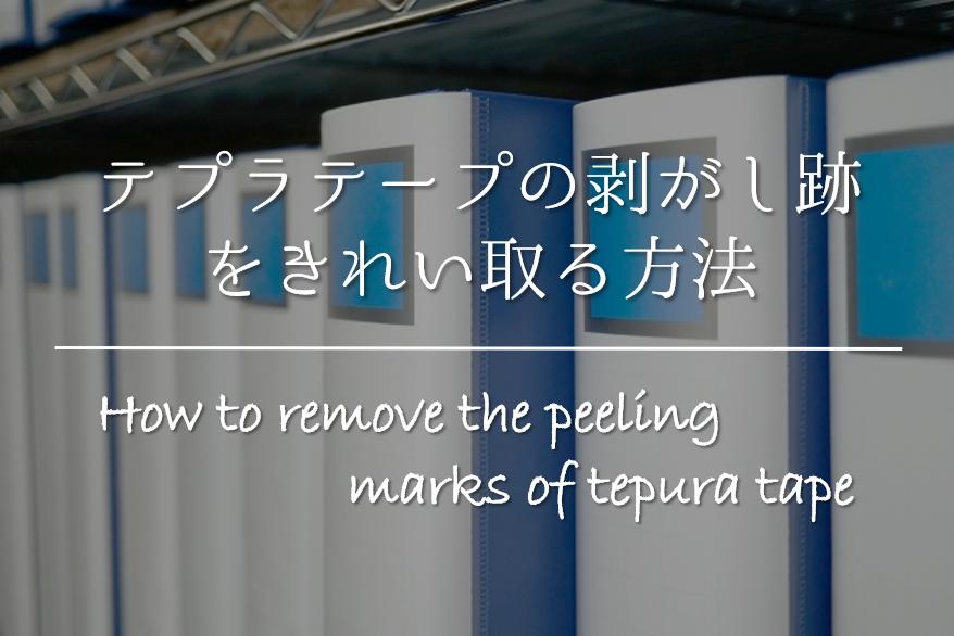 【テプラテープの剥がし跡をきれい取る方法】簡単!!キレイに除去する方法を紹介!