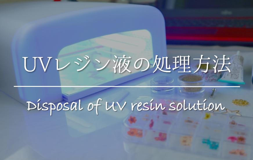 【UVレジン液の処理方法】正しい廃棄方法は!?容器等の残りの捨て方も紹介!